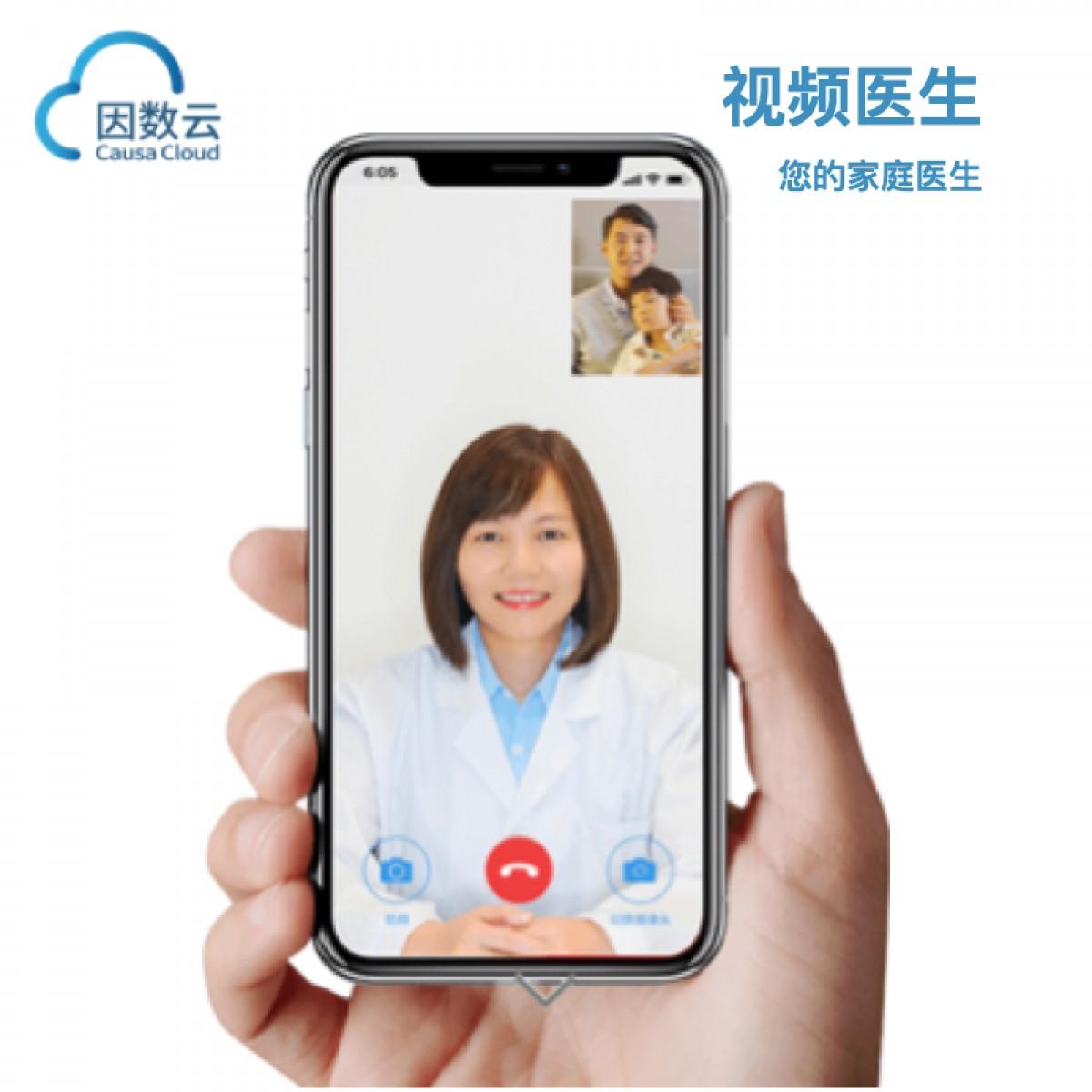 【虚拟卡】因数视频医生日卡