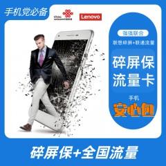 手机碎屏+中国联通0月租4g纯流量卡套餐 全国流量不限速
