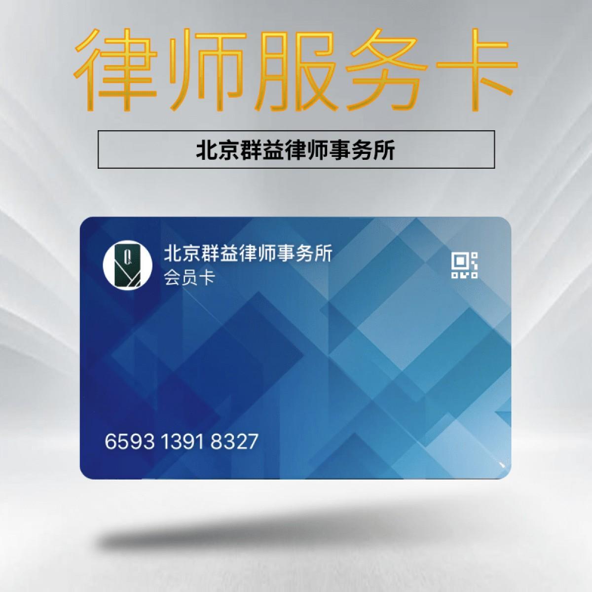 群益律师服务卡 专业律师服务