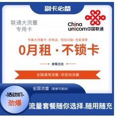 【批量采购100张】中国联通流量卡 0月租 纯流量卡不限速 按月付流量费