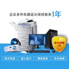 【20件版】企业设备多件保修1年