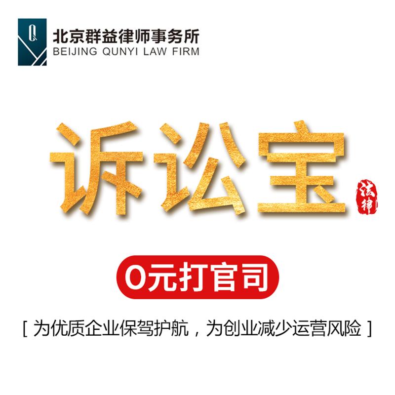 北京群益律师事务所——诉讼宝