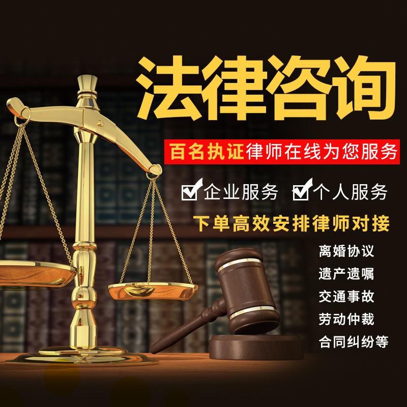 法律师咨询服务交通事故劳动房产离婚协议股权合同起诉书函代写发