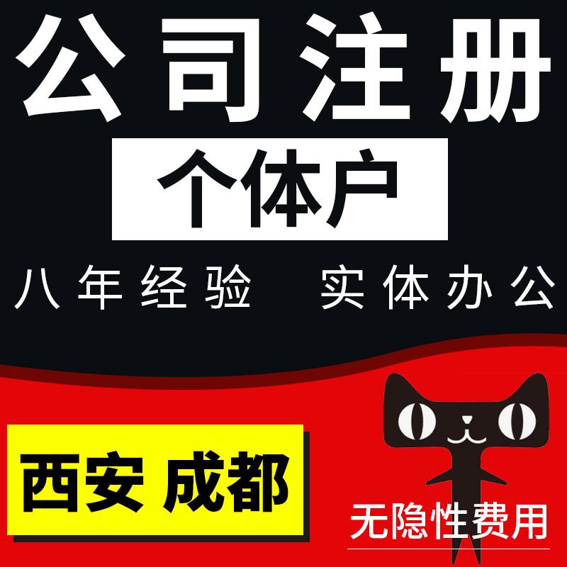 西安成都公司注册企业个体户工商办理营业执照办理记账报税