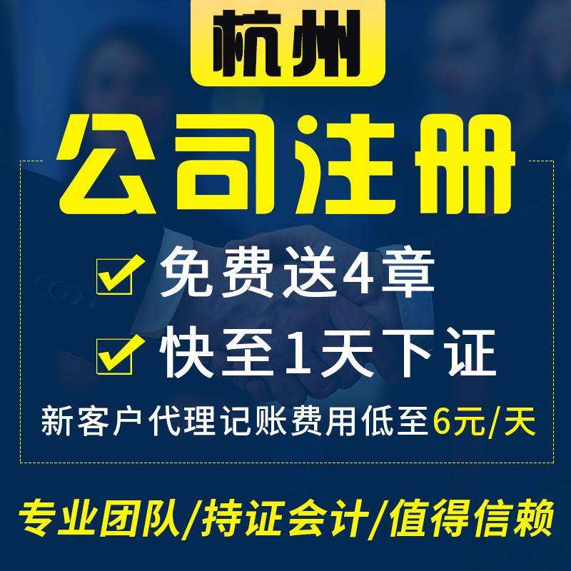 杭州公司注册代办营业执照公司注销代理记账报税公司变更