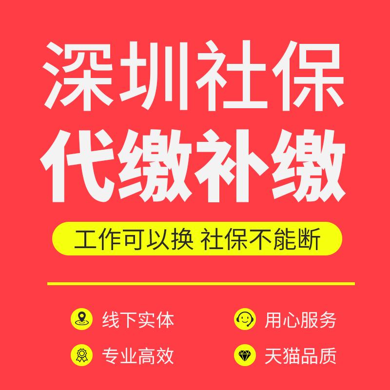 深圳社保代缴补缴追缴公积金代交代办代理生育险个人企业五险一金