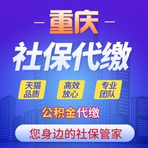 重庆社保代缴代交代理企业五险一金社保公积金代交社保减免社保