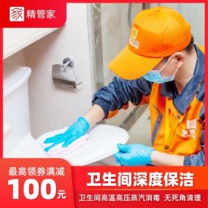 卫生间深度清洗清洁门窗玻璃清洗阿姨保姆保洁上门家庭保洁服务