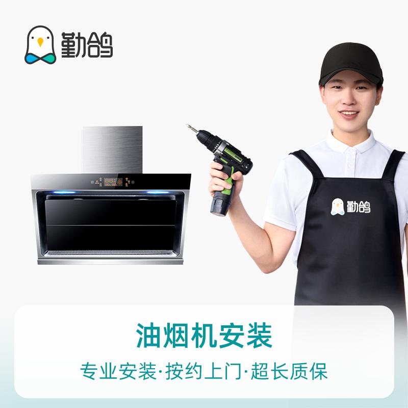 厨房电器油烟机安装