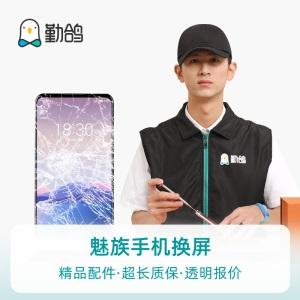 魅族手机更换屏幕魅族15/16/M15维修屏幕总成上门非原装物料
