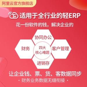 用友软件畅捷通T+企业管理软件ERP进销存财务软件