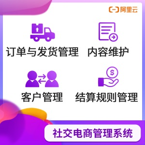 阿里云心选-社交电商管理系统/疫情专享补贴分享裂变【免费试用】