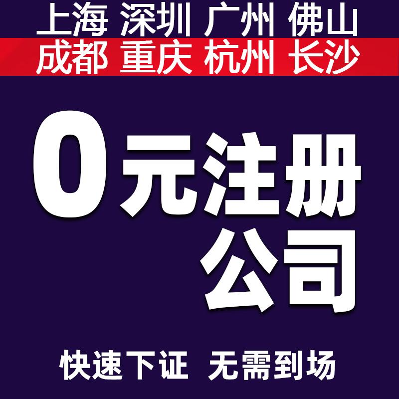 公司注册代办营业执照上海深圳广州佛山代理记账电商工商企业注销
