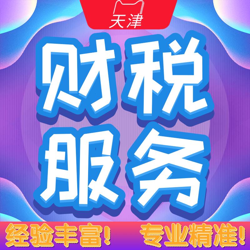 天津公司注册个体工商户代理记账报税股权变更转让注销