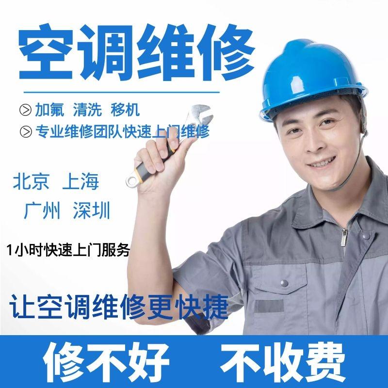 上海北京广州空调维修移机加氟中央空调清洗修理拆装安装上门服务
