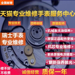 手表机械维修天梭电池浪琴镜面欧米茄配件美度劳力士修表帝舵名表
