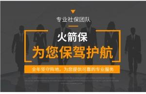 社保代缴北京 代交代办代理公积金社保补缴 五险一金代办个人服务