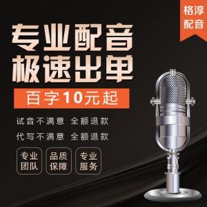 配音语音广告录音制作音频服务男声女声叫卖专题语音录制彩铃定制