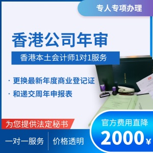 注册香港公司报税年审做账,离岸海外商标新加坡公司注册开户