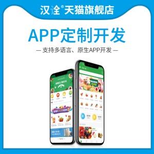 APP定制开发直播商城教育购物分销商城定制源码同城跑腿app开发