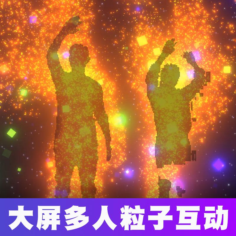 kinect体感粒子特效软件粒子互动系统人影跳舞游戏大屏多人互动