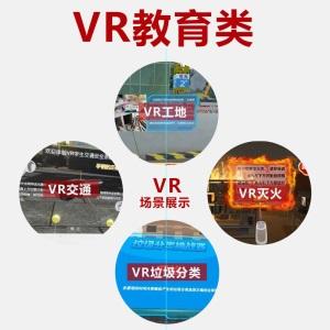 vr工地安全vr党建教育馆unity3d代码代做外包vr项目定制开发软件