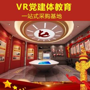 vr党建互动教育系统体验馆vr红军长征HTC过草地 泸定桥VR党建产品