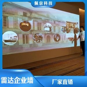 大型投影墙面雷达互动感应企业墙触摸沉浸式地面互动投影展厅设备