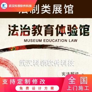 法制教育展馆设计施工法律知识查询系统法制学习软件法制魔法双屏点播视频系统宪法解读与评论展示软件