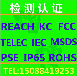 FDA管理体系CE认证Rohs认证FCC证书PSE认证PSD源文件设计素材
