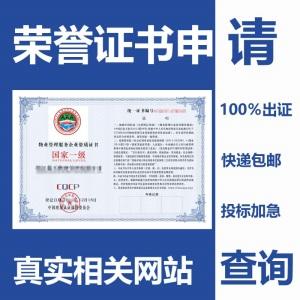 质量信誉放心品牌+荣誉证书代办公司/315诚信品牌+绿色节能产品