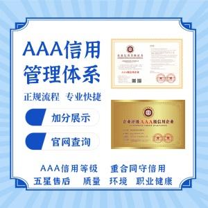 质量环境职业健康安全三大管理体系申报认证内审荣誉证书包邮