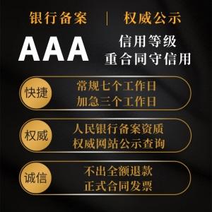 AAA信用等级重合同守信用银行备案3a荣誉证书投标加分