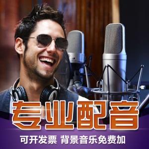 专业配音制作广告录音服务男声女声专题促销叫卖语音录制音频