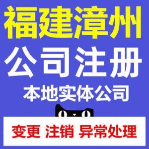 漳州公司注册龙海漳浦个体工商营业执照代办公司注销变更记账报税