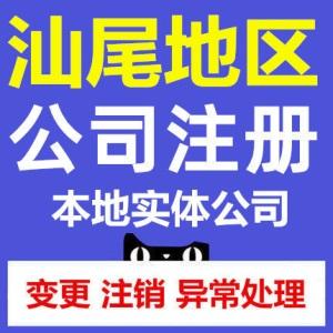 汕尾公司注册海丰陆丰陆河工商营业执照代办电商公司注销变更报税