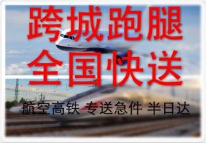 跨省寄取送快递南昌北京合肥贵阳昆明太原银川福州厦门当日达服务