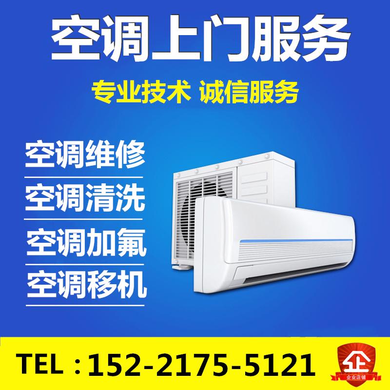 上海空调加氟清洗清洁维修修理移机拆装中央空调检测保养上门服务