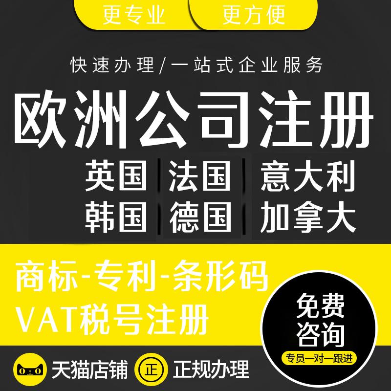 注册德国公司品牌申请英国商标欧盟商标意大利VAT欧洲法国公司