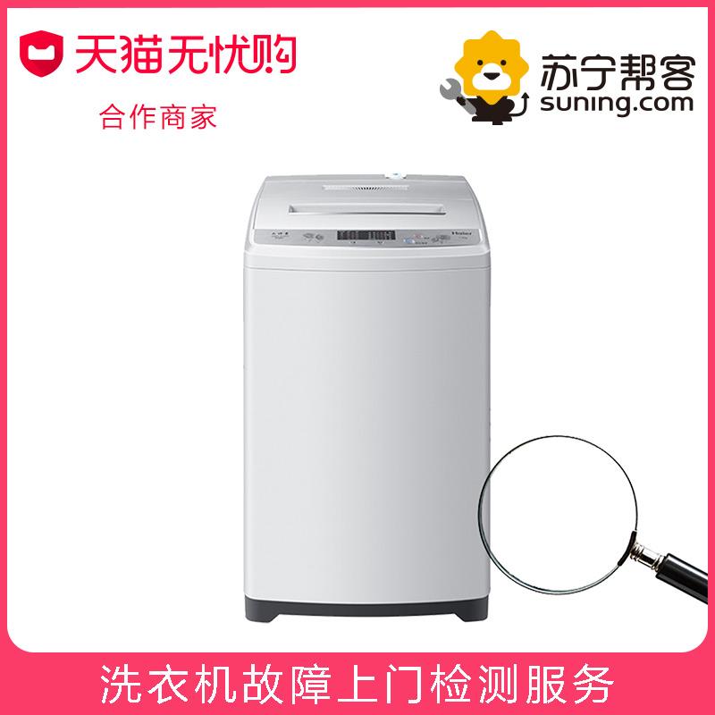 洗衣机故障上门维修检测服务苏宁帮客家电维修服务上门费