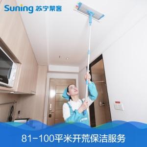 家政装修拓荒保洁上门服务 81-100平米家庭开荒保洁服务