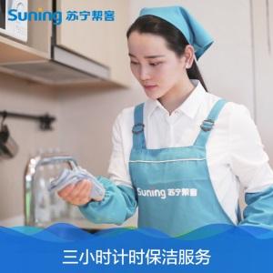 家政服务家庭保洁 3小时计时保洁上门日常保洁服务阿姨钟点小时工