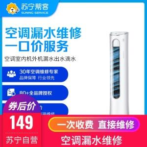 家电维修家用空调维修漏水空调检测维修一口价苏宁帮客上门服务