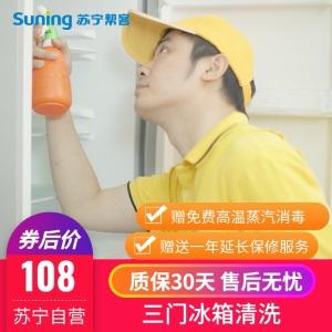 家用三门冰箱上门清洗除冰除味去污苏宁帮客家电清洗杀箘消毒服务