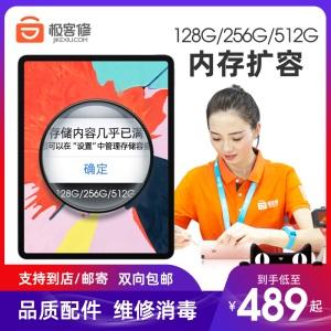 极客修苹果平板iPad Pro56 mini34 air2硬盘扩容128G内存升级256G