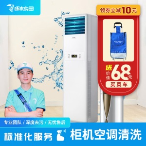 柜机空调清洗全国上门服务家电清洗专业到家服务深度杀菌消毒
