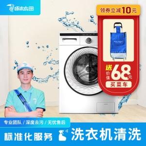 洗衣机不拆机清洗 上门服务家电清洗专业到家深度杀菌消毒