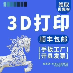 广州3D打印服务进口SLA材料激光高精度专业工业模型手办打样定制