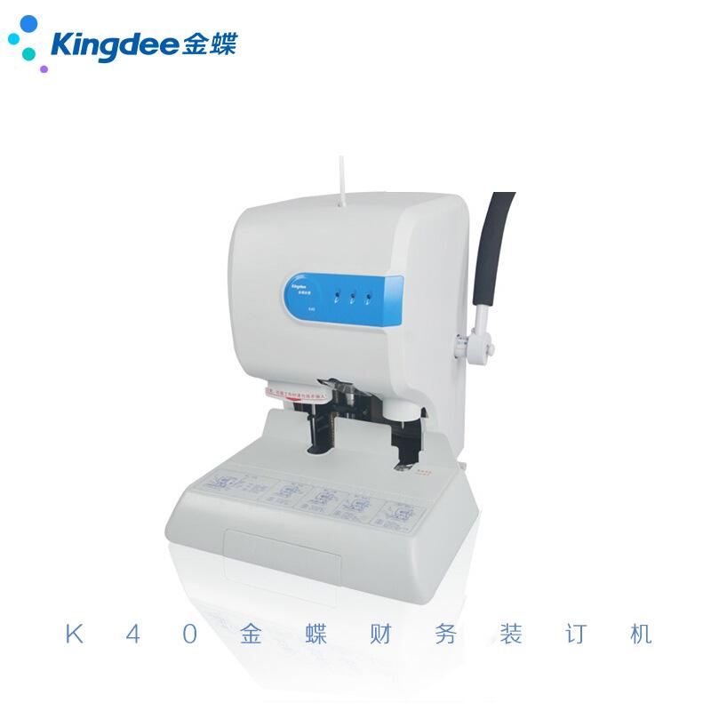 金蝶K40半自动财务装订机装订机尼龙管加热高温装订打孔直径6毫米