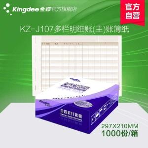 金蝶软件多栏明细账(主)KZ-J107 账册 账簿 配套